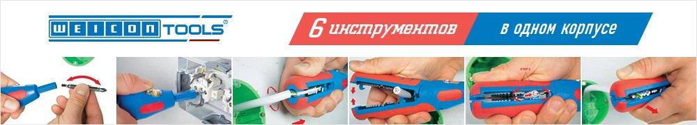 инструмент weicon; стриппер