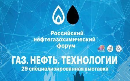 Приглашаем на выставку «Газ. Нефть. Технологии-2021»