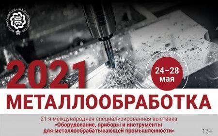 Приглашаем на выставку «Металлообработка 2021»