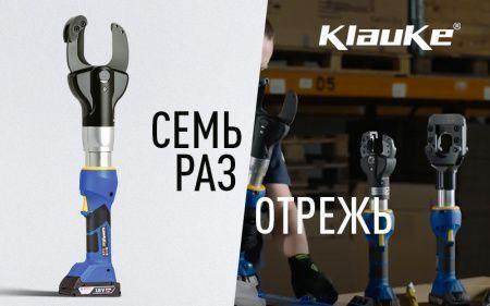 Кабелерез нового поколения Klauke ESM50CFB